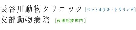 長谷川動物クリニック/友部動物病院